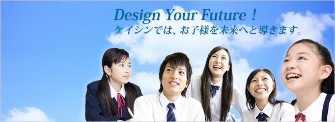 総合学習塾のケイシン塾