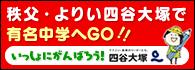 秩父・よりい四谷大塚で有名中学へGO!